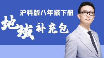 【只送不单报】【坤哥物理】沪科版八年级地域补充包