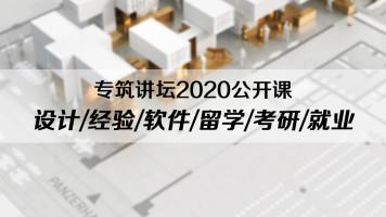 设计/经验/软件/留学/考研/就业-专筑讲坛2020公开课