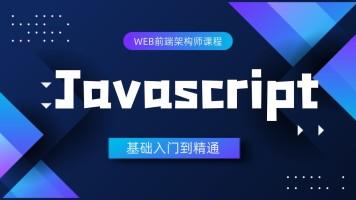 Javascript从零基础到精通
