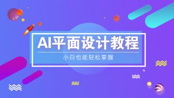 全栈UI教程/UI设计软件教程/全栈UI入门教程-AI平面设计教程