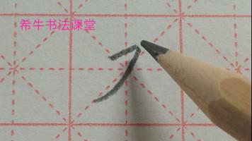 基本笔画-希牛书法课堂-硬笔书法