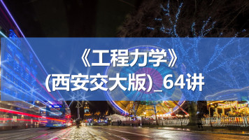 B103-《工程力学》_西安交大_64讲