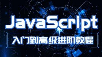 web前端开发之javaScript(JS)vue.js教程【金渡教育】