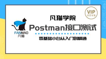 postman接口测试(【凡猫学院】vip学员报名赠送预习课程)