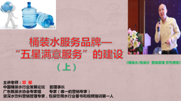 """《桶装水服务品牌—""""五星满意服务""""的建设》(上)(七年级)"""