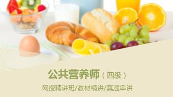 2017年公共营养师(四级)网授精讲班