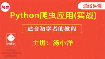 Python爬虫应用案例视频课程