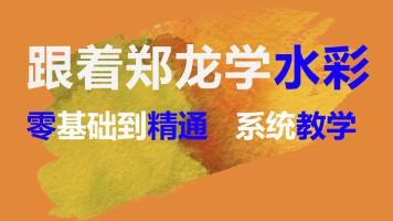 跟着郑龙学色彩——水彩(入门到精通系统教学)