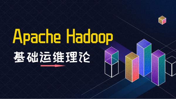 Apache Hadoop基础运维理论