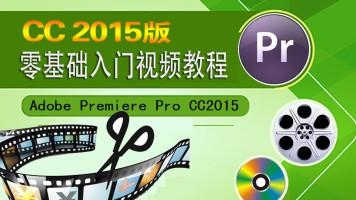 PR视频教程Premiere cc2015版零基础入门影视视频编辑剪辑PR教程