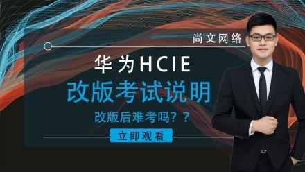 华为认证HCNA/HCIA/HCIP/HCNP/DATACOM数通/思科CCNA/CCNP