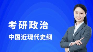 2022考研《中国近现代史纲》基础课