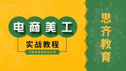 PS淘宝美工免费班/PS教程+网店装修+主图海报+PS设计 平面设计PS