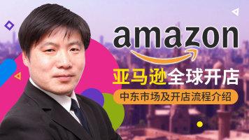 【红粉笔】亚马逊中东站店铺注册流程实操及市场介绍