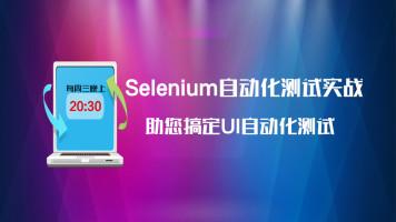Selenium自动化测试实战