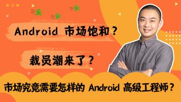 【扔物线】裁员潮下,市场究竟需要怎样的Android高级工程师
