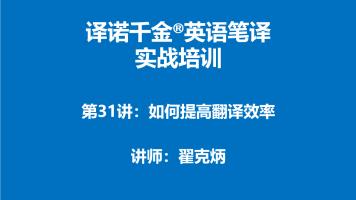 译诺千金英语笔译实战培训第31讲-如何提高翻译效率