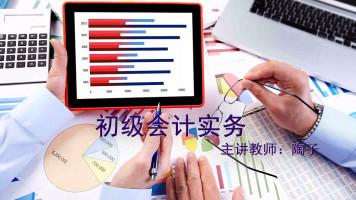2018《初级会计实务》全国初级职称考试