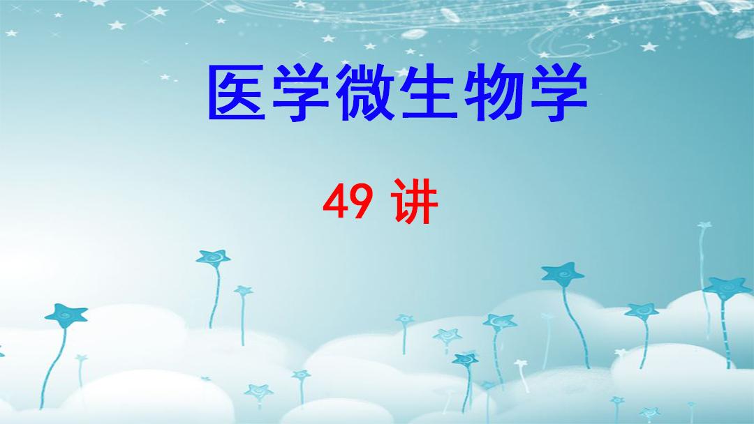 北京大学 医学微生物学 庄辉,彭宜红 49讲