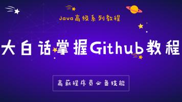 (独家)大白话掌握Github视频教程