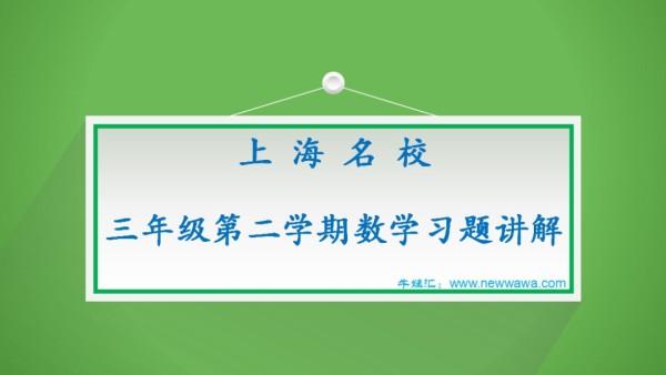 上海名校小学三年级第二学期数学每周练习讲解(牛娃汇)