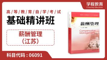 自考06091薪酬管理(江苏) 基础精讲班【学程教育】