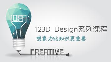 123D Design建模软件教程