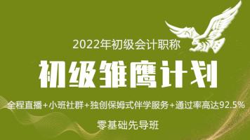 2022年初级职称雏鹰计划-零基础先导班