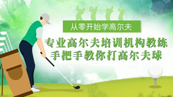 从零开始学高尔夫,专业高尔夫培训机构教练手把手教你打高尔夫球