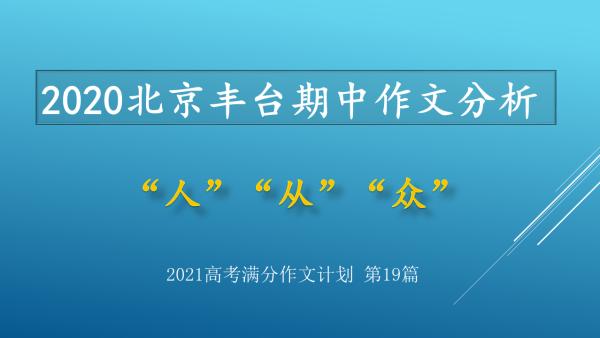 """2020北京丰台高三期中作文""""人""""""""从""""""""众""""破题分析 +范文"""
