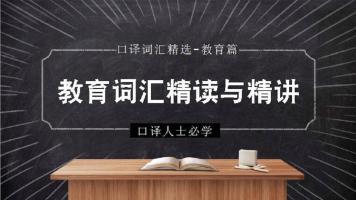 教育词汇精读与精讲02