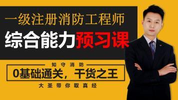【知守消防】【2021综合能力预习课】一级注册消防工程师免费学