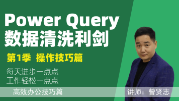Power Query For Excel数据处理利器(第1季 基础操作篇)