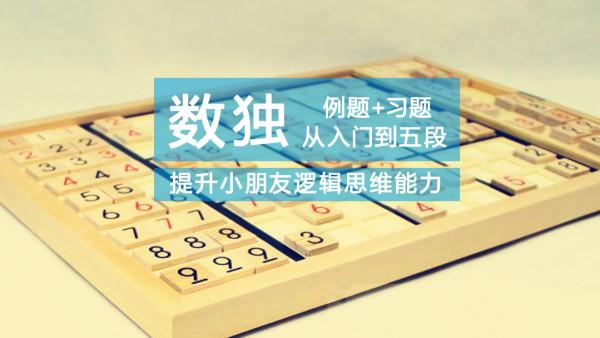 数独系列课程(一):零基础从入门到五段
