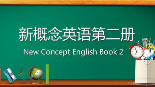 新概念英语第二册(2-24)