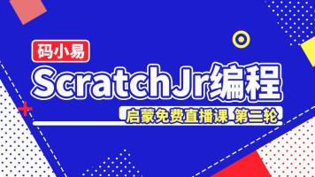 码小易ScratchJr编程启蒙免费直播课程(第二轮)-项目教学