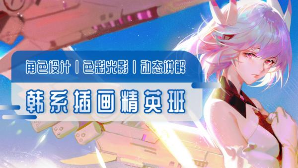 【直播】战翼韩系商业插画 - 小天老师