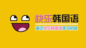 【韩语初级】通过快乐韩国语教材轻松掌握韩语