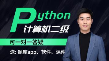 计算机二级Python语言含视频、题库、在线解答