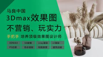 3Dmax vray室内设计商业写实家装工装高级效果图渲染表现(马良)