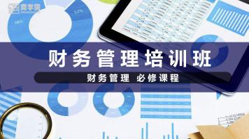 财务管理系统班【妙诸葛商学院】