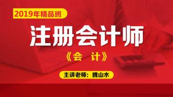 2020年注册会计师精品班【会计】