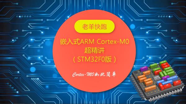 嵌入式ARM CORTEX-M0超精讲傻瓜教程(STM32F0版)