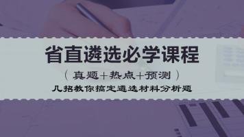 2017省直遴选必学课程(真题+热点+预测)[公选王干货精华]