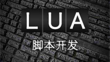 LUA游戏脚本开发