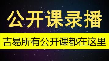 吉易速卖通 wish 亚马逊 Facebook 公开课录播 吉易跨境电商学院