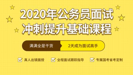 2020年公务员国考/省考/选调生/事业单位面试冲刺基础班