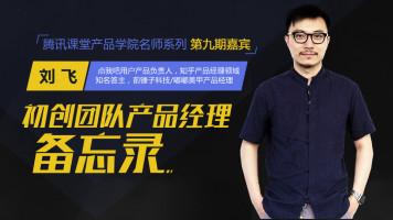 【名师直播】知乎高赞答主刘飞——初创团队产品经理备忘录