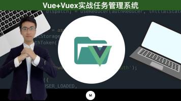 VueCli3+Vuex全新快速入门实战教程(2019)