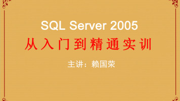 SQL Server 2005从入门到精通实训